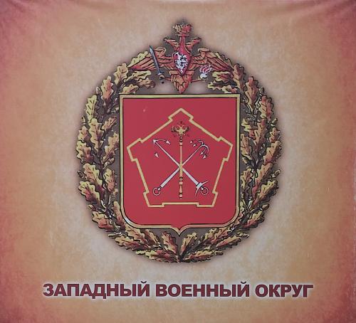 Нажмите на изображение для увеличения Название: Западный военный округ.jpg Просмотров: 197 Размер:85.2 Кб ID:435