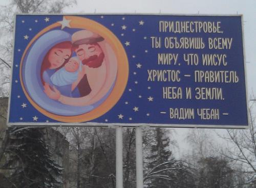 Нажмите на изображение для увеличения Название: Иисус из Приднестровья.jpg Просмотров: 123 Размер:89.4 Кб ID:406