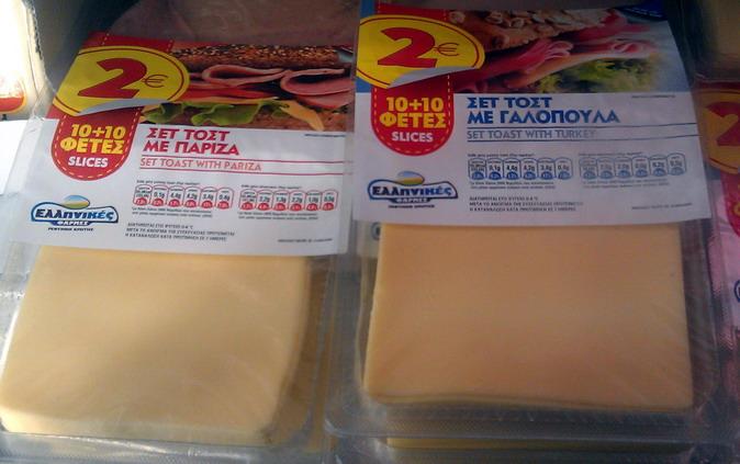 Название: Сыр по 2 евро.jpg Просмотров: 175  Размер: 85.9 Кб