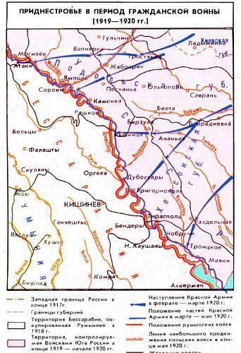 Нажмите на изображение для увеличения Название: Приднестровье 1919-1920 годы.jpg Просмотров: 359 Размер:100.9 Кб ID:237